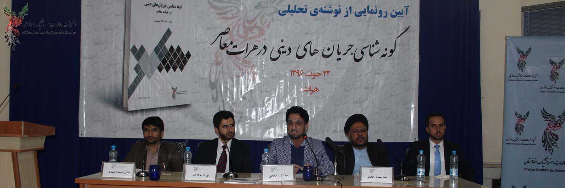 Launching Ceremony of AISS's Recent Research Paper