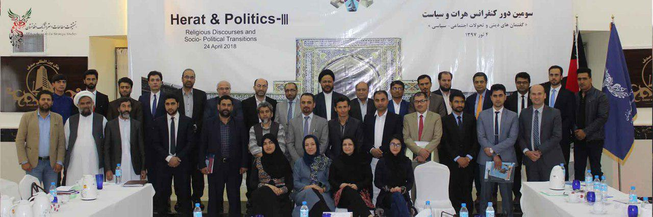 """AISS organizes the third round of """"Herat and Politics"""""""