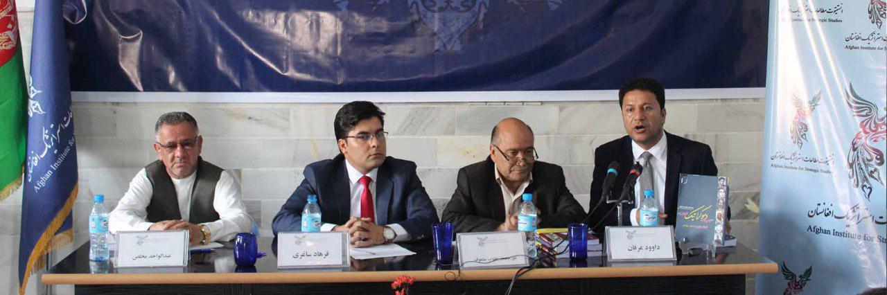 "Book Launching of ""New Democratic Movement; Shola Javid"""