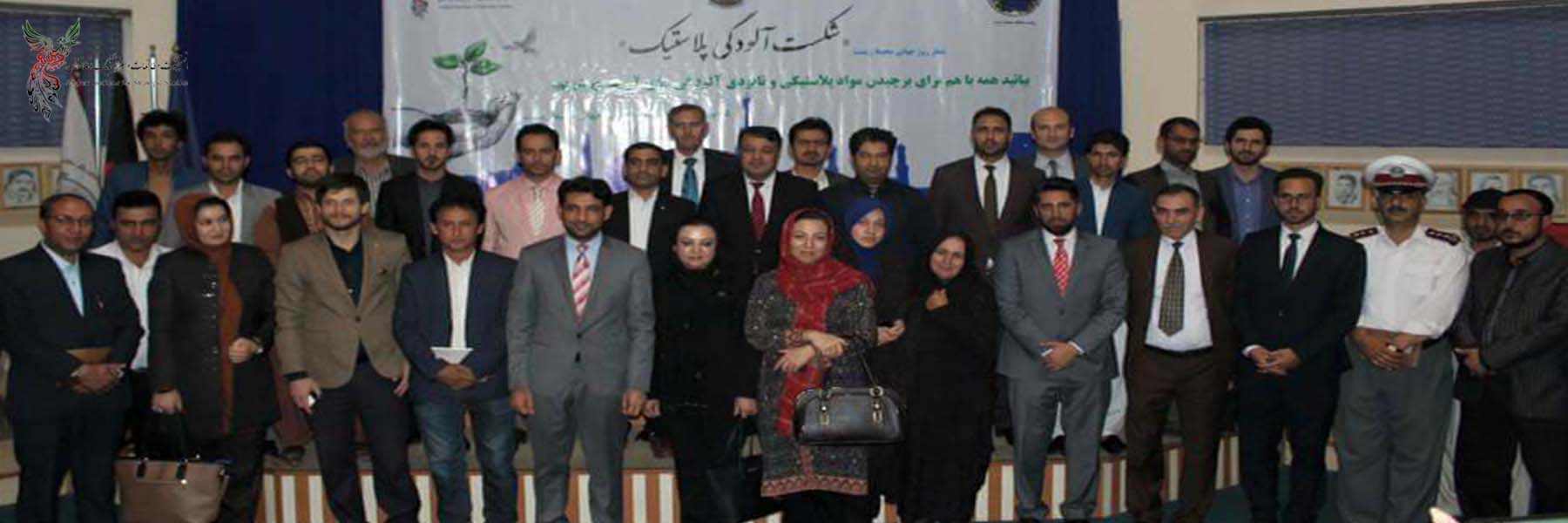 Celebration of World Environment Day in Herat