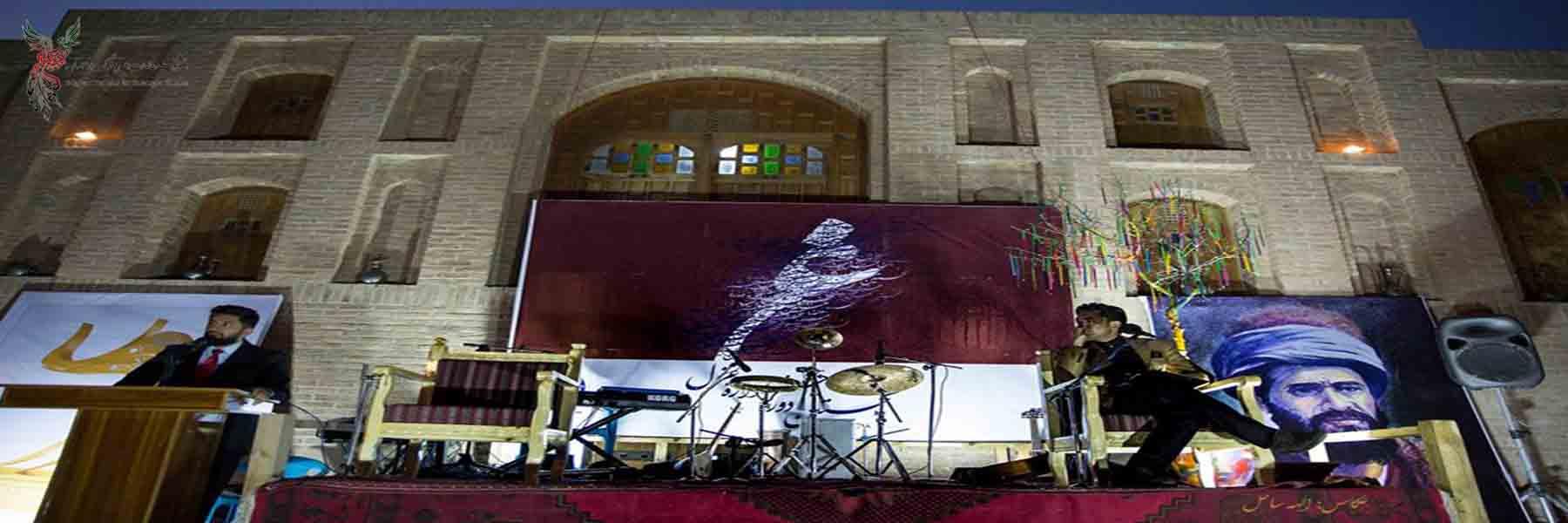 AISS Co-organized first Farsi Ghazal festival in Herat