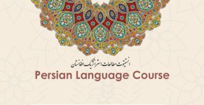 AISS | Afghan Institute for Strategic Studies